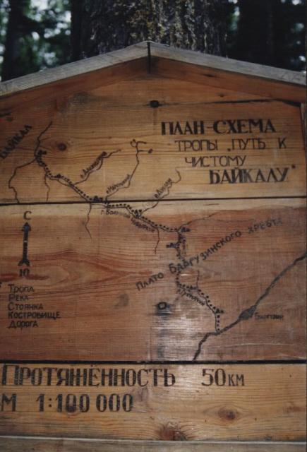 Оформление тропы Байкал