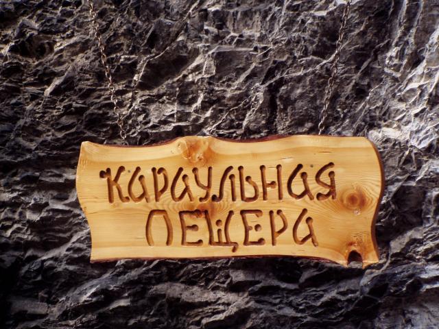Вывеска у входа в пещеру